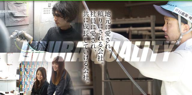 井村産業_main_201910