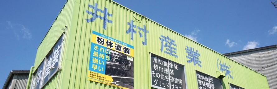 井村産業_外観